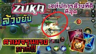 Download ✔ROV:Zuka🐼 นักล้วงสายฟามสุดโหด ตัวบางต้องระแวง เมื่อต้องเอาจริง💢... Video