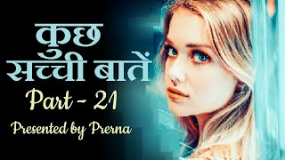 कुछ सच्ची बातें ।। Kuchh sachchi baaten।। Beautiful and heart touching quotes in hindi ।।