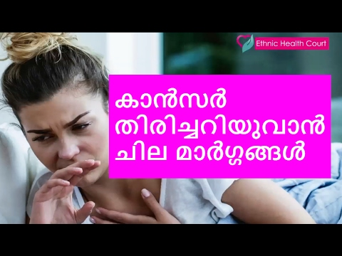 Cancer Symptoms - Symptoms of Cancer in malayalam with Subtitles | Ethnic Health Court