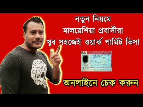 How to Visa Check Malaysia Online | Check Visa Online Malaysia