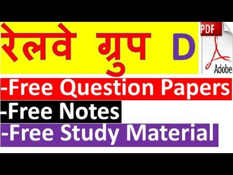 Railway Group D Old Question Papers || Railway Group D Free Notes & Study Material