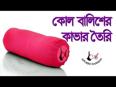 Kol Balish Cover Making ( কোল বালিশের কাভার) How to Make Side Pillow / Body Pillow Cover