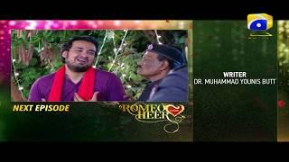 Romeo Weds Heer - Episode 20 Teaser | HAR PAL GEO