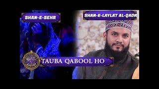 Shan-e-Sehr - Laylat al-Qadr - Special Transmission - Dua Tauba Qabool ho by Mahmood Ul Hassan