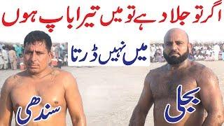 Dr Waheed Biji Vs Amin Sindhi | All Open Kabaddi Dangal | Ashfaq Patha Vs Molvi