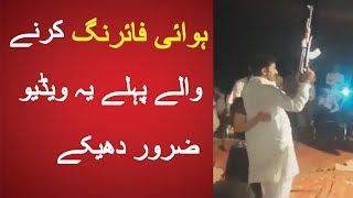 Death In Marriage By Firing In Pakistan | YouNews