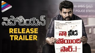 Napoleon Release Trailer | Anand Ravi | Komali | Ravi Varma | Latest Telugu Movie Trailers 2017