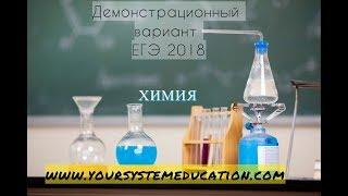Download ЕГЭ по химии 2018. Демо. Задание 29. Простейшие химические расчёты. Задачи по химии Video