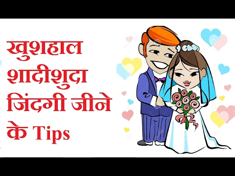 How to live a happy married life in Hindi - Love and relationship advice