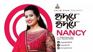 Nancy - Hridoye Hridoye | হৃদয়ে হৃদয়ে | Boishakhi Exclusive | Bangla New Music Video 2018 | Sangeeta
