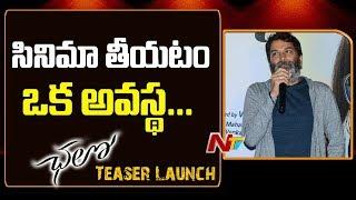 Trivikram Srinivas Speech @ Chalo Movie Teaser Launch    Naga Shaurya, Rashmika    NTV