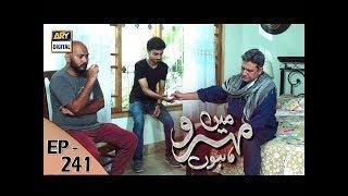 Mein Mehru Hoon Ep 241 - 22nd August 2017 - ARY Digital Drama