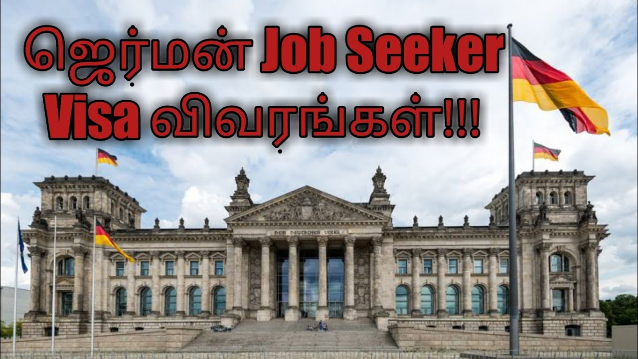 German Job Seeker visa Details | For High Skilled Persons |  Tamil | Feel to Share