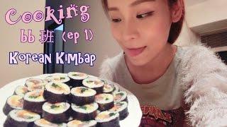 Download Cooking BB班:韓式紫菜包飯 ♡ How to make Korean Kimbap | 김밥 Video