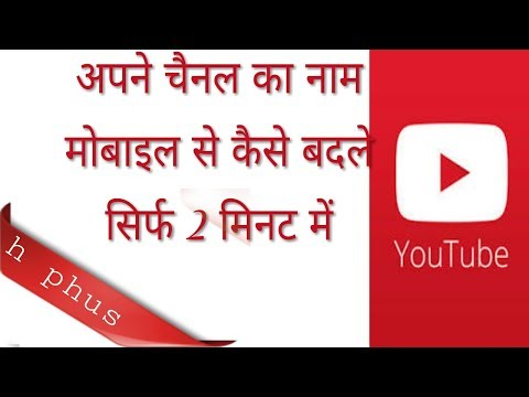 How to change our YouTube channel name with mobile phone ? H plus