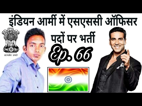 56 New Government Jobs Post At Indian Army, BDS or MDS Can Apply Only, Salary 39K P. M. Episode - 66