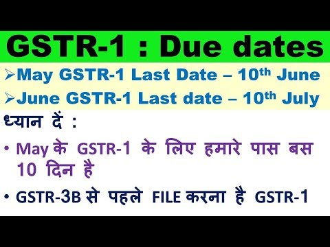 GSTR 1 MAY & JUNE LAST DATE, NOTIFICATION  18/2018, GSTR 1 DUE DATE FOR MAY AND JUNE