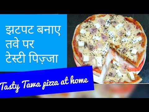 PANEER PIZZA On TAWA | पनीर पिज़्जा बनाए तवे पर | Madhavi's Rasoi