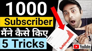 Youtube Subscriber kaise badhaye | How to increase Youtube Subscriber