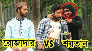 Romazan Vs Shaitan Power Of Romazan || রোজার শক্তি || Islamic Video || AzairaTv