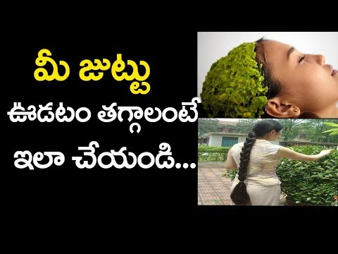 How To Stop Hair Fall In Telugu | Latest 2018 | Beauty Tips In Telugu | Star Telugu YVC |