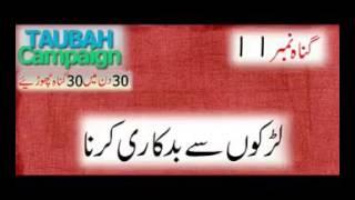 Zina sy Bachoo زنا سے بچو  By Mufti Tariq Masood