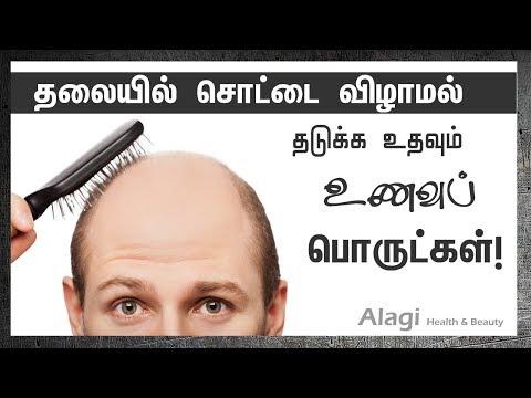 தலையில் சொட்டை விழாமல் தடுக்க உதவும் உணவுப் பொருட்கள்! – Hair Tips for men in tamil – Health Tips
