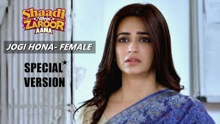 JOGI FEMALE (Special Version) - Rajkumar Rao , Kriti Kharbanda   Shaadi Mein Zaroor Aana
