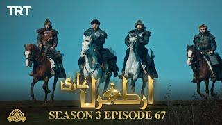 Ertugrul Ghazi Urdu | Episode 67| Season 3