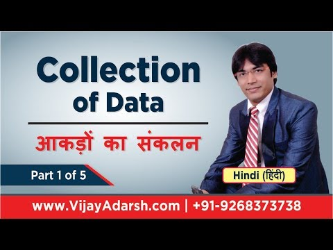 Collection of Data| आकड़ों  का संकलन Part 1 of 5 by Vijay Adarsh | Stay Learning | (HINDI)