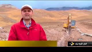 Iran Natural Gas pipeline, Lower Tarom district, Qazvin لوله كشي گاز طبيعي بخش طارم پايين قزوين