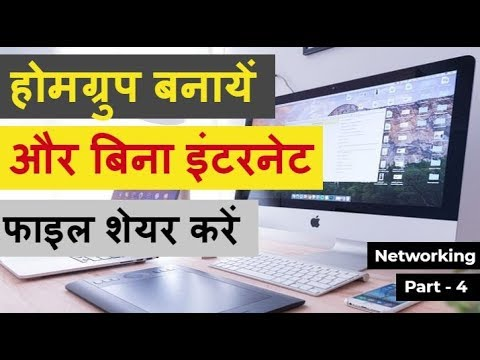 How to Create And Join Homegroup in Windows 7 in Hindi - Part- 4