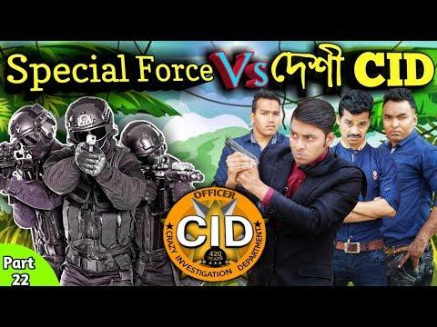 Xxx Mp4 দেশী CID বাংলা PART 22 Special Force Vs Desi Cid Free Comedy Video Online Funny New Video 3gp Sex