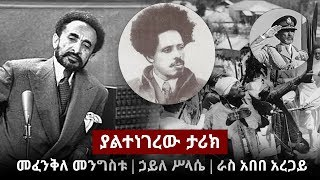 The Untold Story of Emperor Haile-Selassie and Ras Abebe Aregay