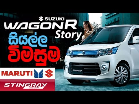 Suzuki Wagon R Story (සිංහල) Review WagonR Hybrid, Indian models, Stingray, Jstyle by ElaKiri.com
