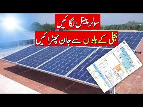 Solar Energy - PKG by Tauseef Sabih