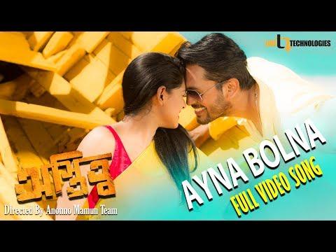Xxx Mp4 Ayna Bolna Full Video Song Arifin Shuvoo Nusrat Imrose Tisha Ostitto Bengali Movie 2016 3gp Sex