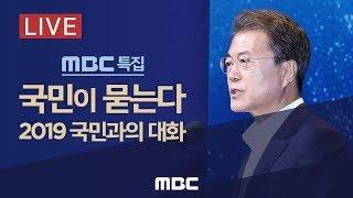 국민이 묻는다. '2019 국민과의 대화' - [LIVE] MBC특집 2019년 11월 19일