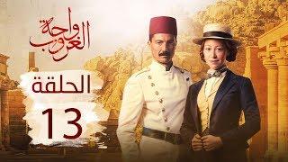 مسلسل واحة الغروب   الحلقة الثالثة عشر - Wahet El Ghroub Episode  13