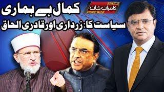 Siyasat Main Naya Mor, Asif Ali Zardari Aur Tahir Ul Qadri Eik Ho Gay - Dunya Kamran Khan Ke Sath