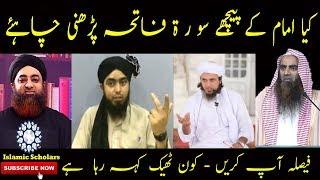 Engineer Muhammad Ali Mirza VS Tariq Masood Imam ke Peeche Surae Fatiha Padhna Kaisa