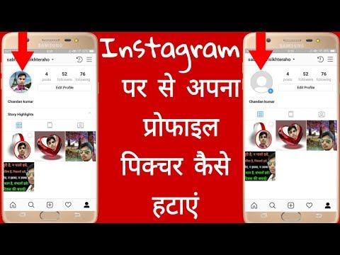 Instagram profile picture Kaise hataye // How to remove Instagram profile picture