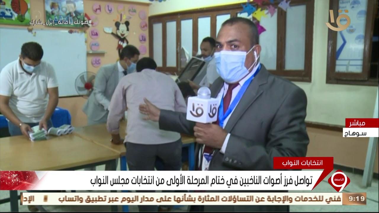 نشرة التاسعة | مباشر من سوهاج .. تواصل فرز أصوات الناخبين في ختام المرحلة الأولى من انتخابات النواب