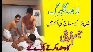 Gay working in Massage Center Lahore Gay Sex || massag on special part full free