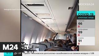 Во время рейса в салоне самолета протек потолок - Москва 24