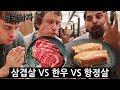 한국 고기 왕중왕전: 외국인 입맛에 제일 잘 맞는 한국 고기는?!