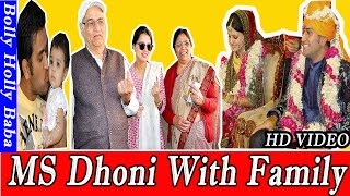 Ms Dhoni | With Family | Wife | Mother | Father | Sakshi Dhoni | Sister | Daughter | Gf Priyanka