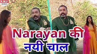 Narayan की चाल में फंसा Suraj ,क्या बचा पाएगी Chakor