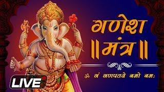 LIVE: Shri Ganesh Mantra | Om Gan Ganpataye Namo Namah | Ganeshostav 2019