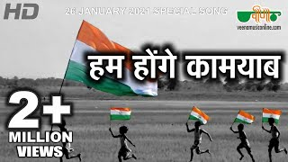 Hum Honge Kamyab (HD) | Republic Day Special Songs | New Hindi Patriotic Video Song 2019